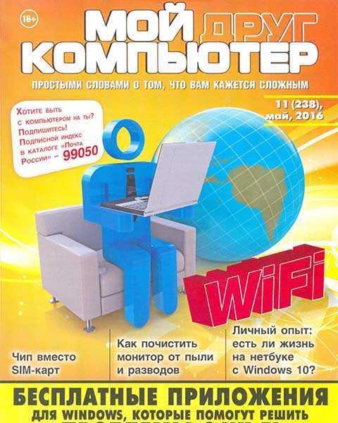 Журнал Мой друг компьютер №11 (2016) pdf