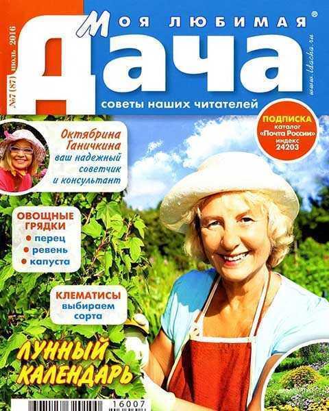 Журнал Моя любимая дача №7 июль 2016 pdf