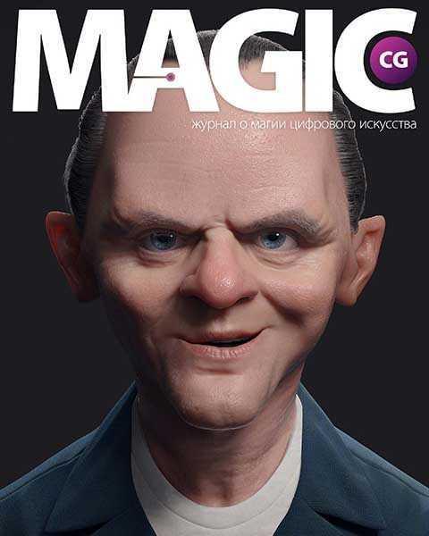 Журнал Magic CG №57 (2016) PDF