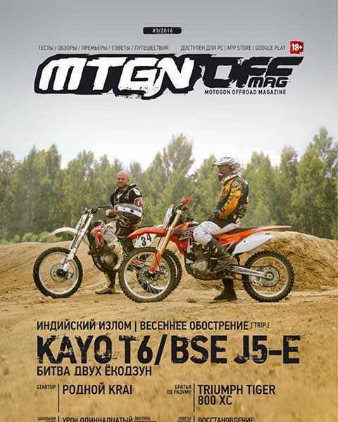 Журнал Motogon №3 (2016) PDF