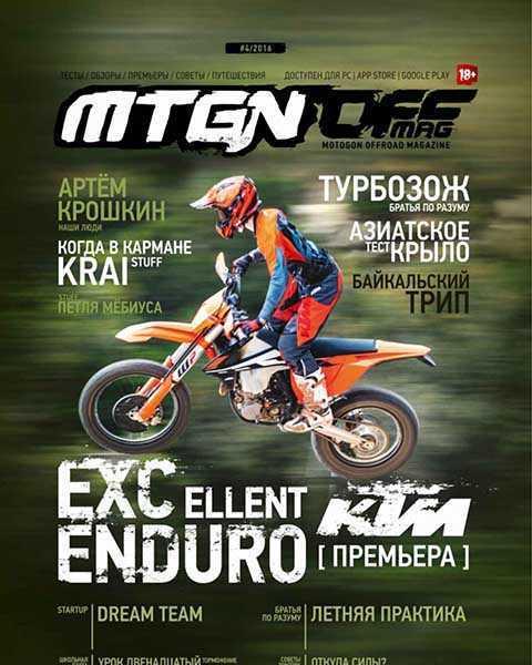 Журнал Motogon №4 (2016) PDF