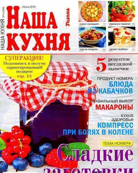 Журнал Наша кухня №6 июнь 2016 PDF