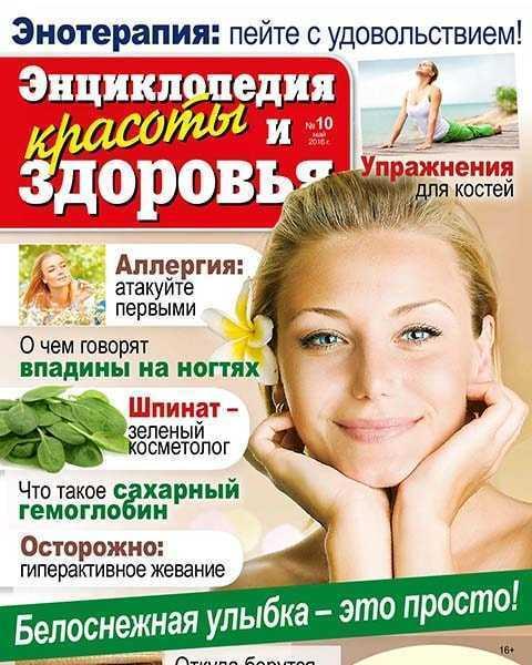 Журнал Энциклопедия красоты и здоровья №10 май 2016