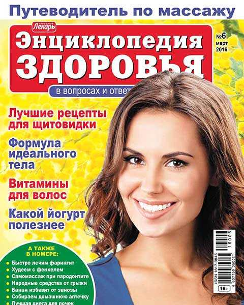 Журнал Энциклопедия здоровья №6 (2016) pdf