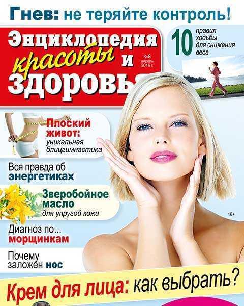 Журнал Энциклопедия красоты и здоровья №8 2016