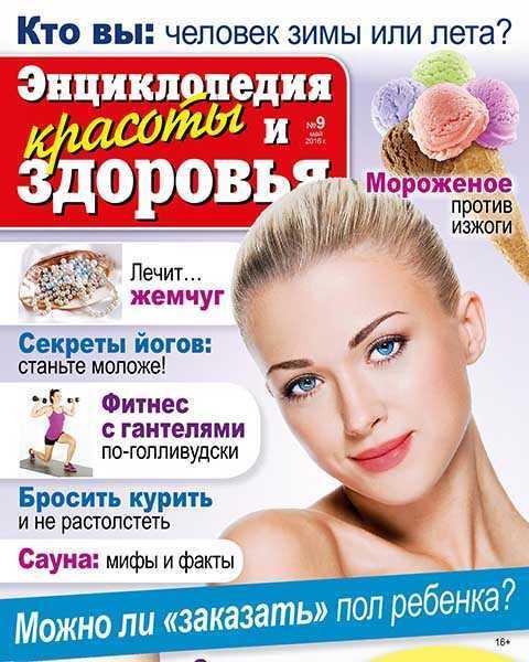 Журнал Энциклопедия красоты и здоровья №9 (2016)