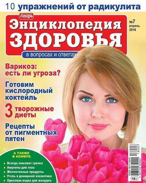 Журнал Энциклопедия здоровья №7 (2016) PDF