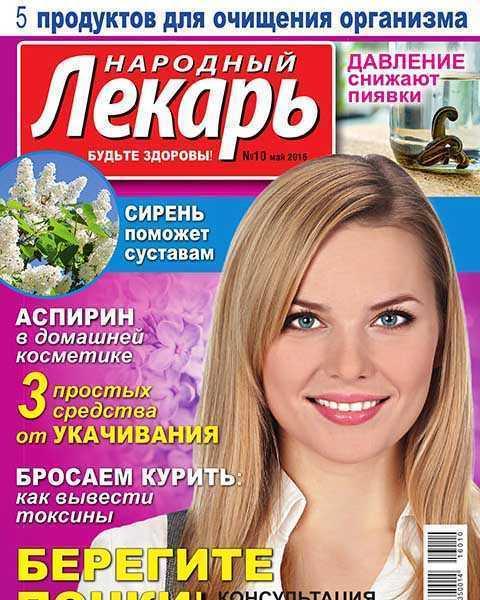 Журнал Народный лекарь №10 (2016) PDF