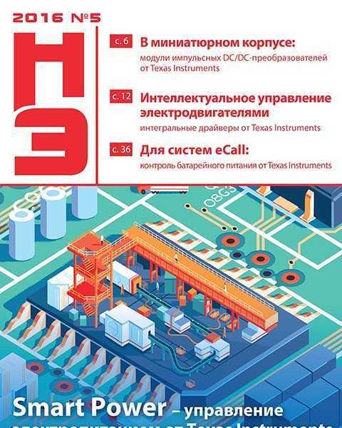 Журнал Новости электроники №5 (2016) pdf