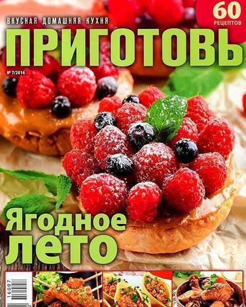 Журнал Приготовь №7 июль 2016 PDF