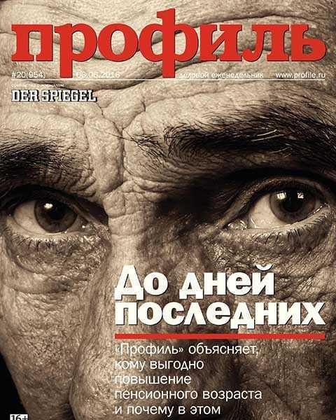 Журнал Профиль №20 (2016) PDF