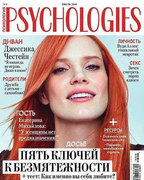 Журнал Psychologies №6 июнь 2016 PDF