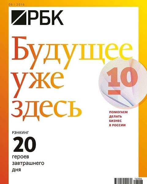 Журнал РБК №6 июль 2016 PDF