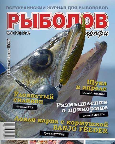 Журнал Рыболов профи №4 апрель 2016 pdf