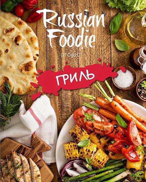 Журнал Russian Foodie Гриль 2016 PDF