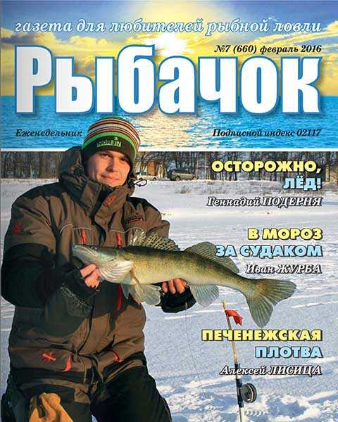 Журнал Рыбачок №7 (2016) PDF