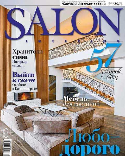 Журнал Salon-interior №7 июнь 2016 PDF
