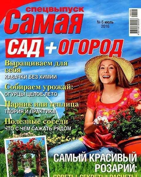 Журнал Самая №6 Сад + огород 2016 СВ pdf