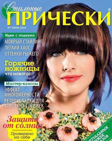 Журнал Стильные прически №7 июль 2016 pdf