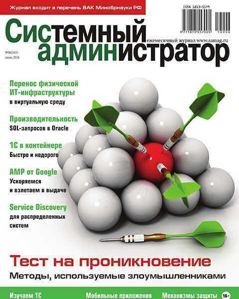 Журнал Системный администратор №6 июнь 2016 pdf