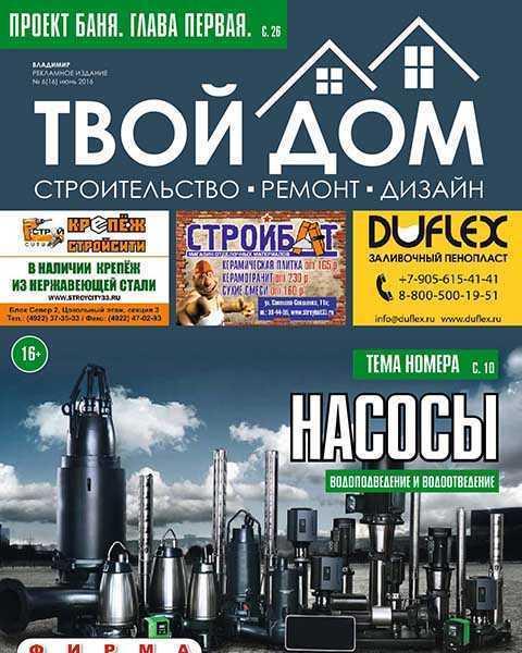 Журнал Твой дом №6 июнь 2016 PDF