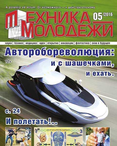 Журнал Техника молодёжи №5 май 2016 pdf