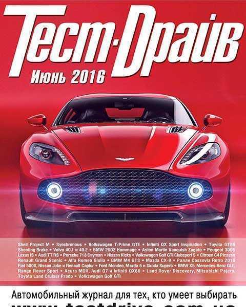 Aston Martin Vanquish Zagato, Журнал Тест-Драйв №6 июнь 2016