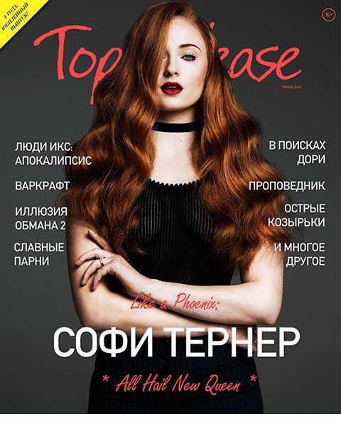 Журнал Top Release №6 июнь 2016 PDF