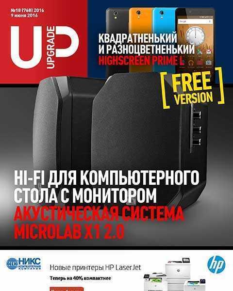 Журнал UPgrade №18 (2016) PDF