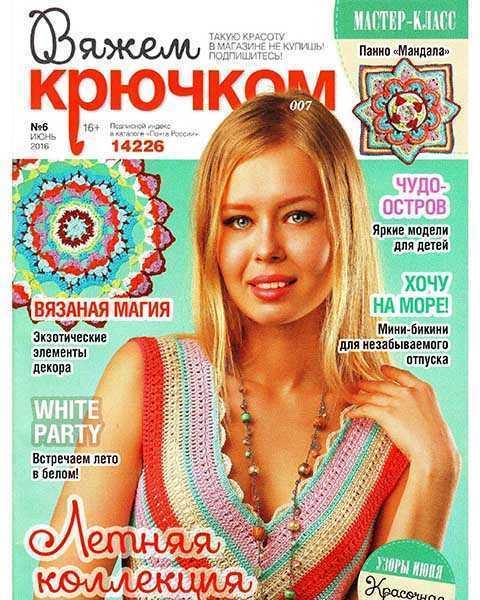 Журнал Вяжем крючком №6 июнь 2016 PDF