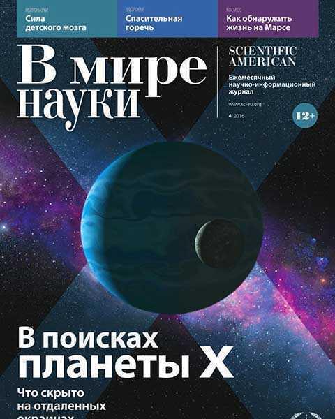 Планета Х, Журнал В мире науки №4 апрель 2016