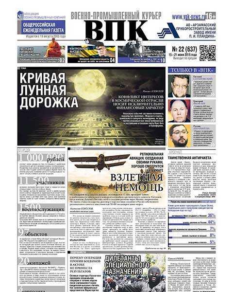 Журнал Военно-промышленный курьер №22 2016