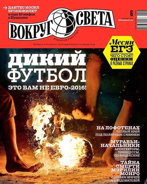 Журнал Вокруг света №6 июнь 2016