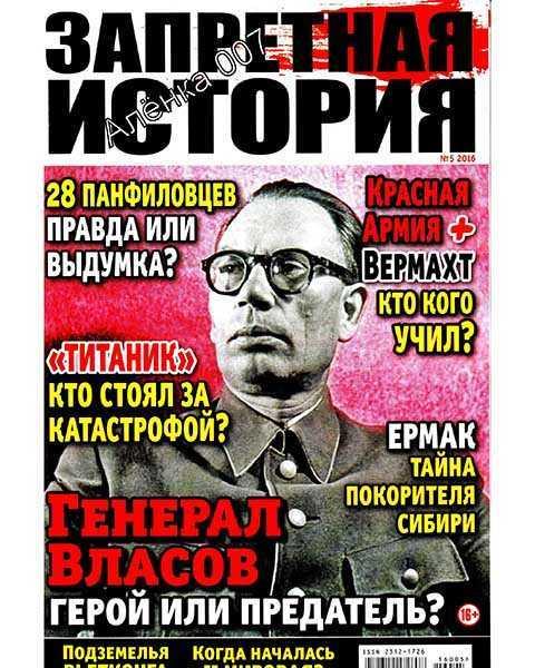 Журнал Запретная история №5 (2016) PDF