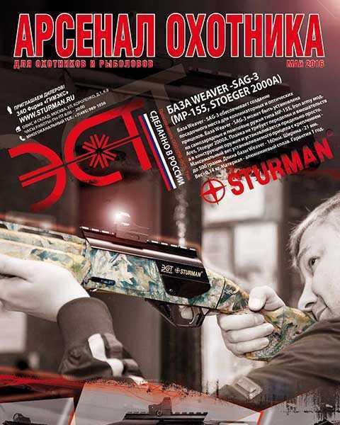 Журнал Арсенал охотника №5 май 2016 pdf
