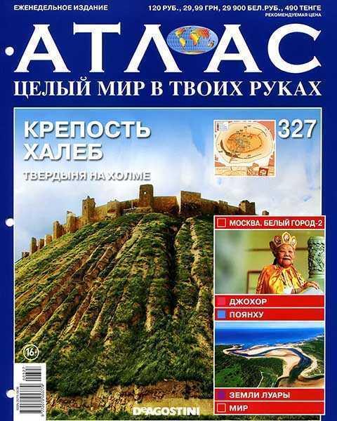 Крепость Халеб, Журнал Атлас. Целый мир в твоих руках №327 (2016)
