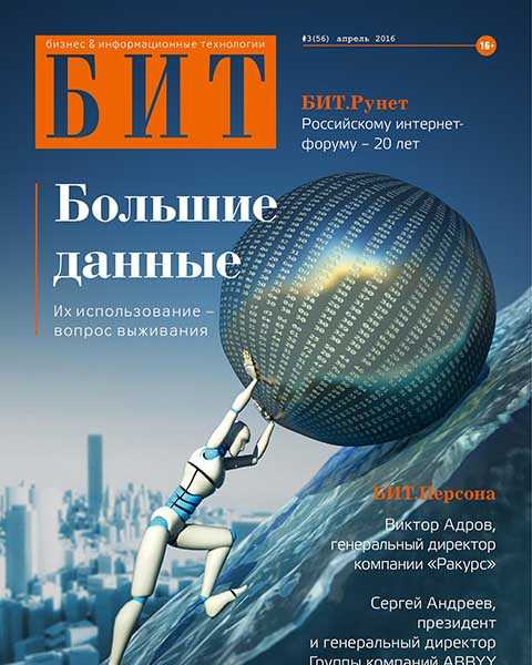 Журнал БИТ №3 апрель 2016 PDF