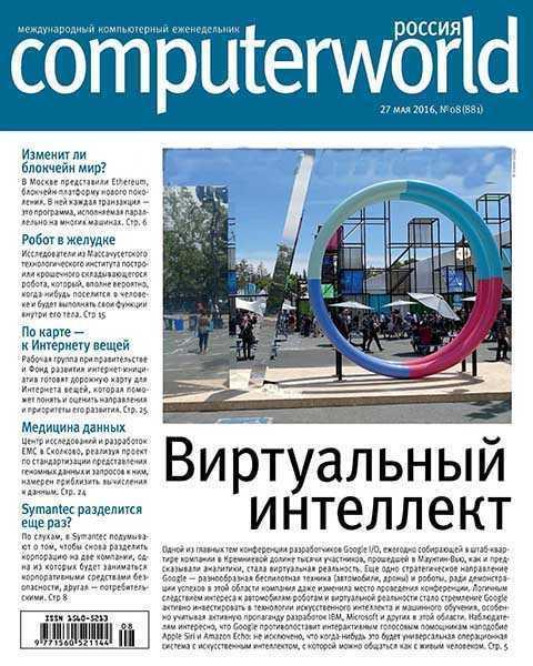 Журнал Computerworld №8 (2016) PDF