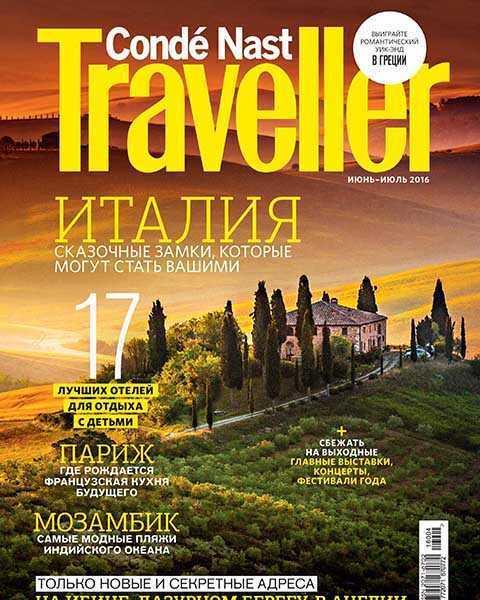 Журнал Conde Nast Traveller №6-7 июнь-июль 2016