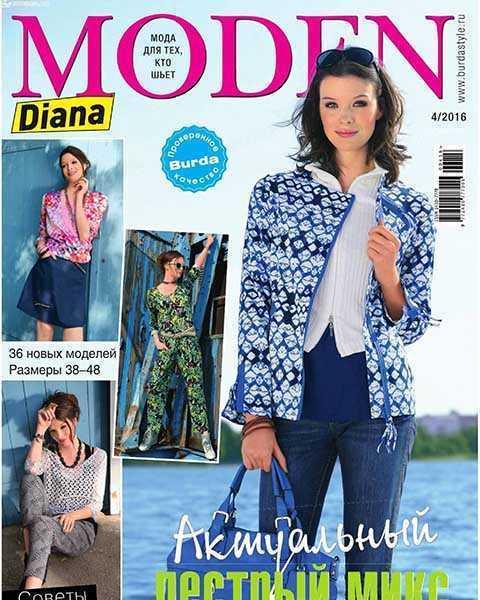 Diana Moden №4 (2016)