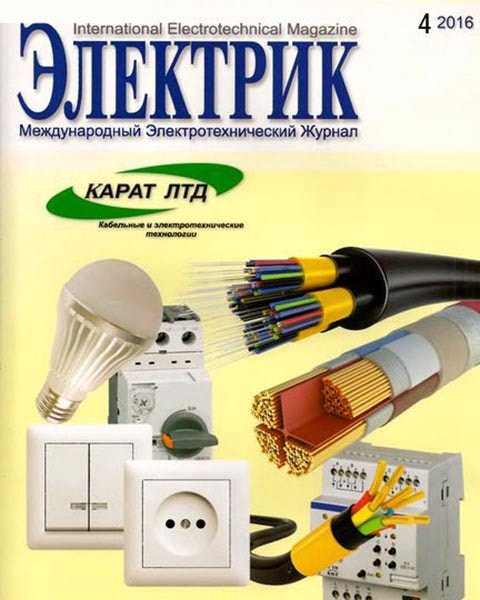 Журнал Электрик №4 апрель 2016 PDF