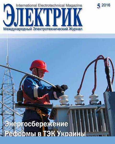 Журнал Электрик №5 май 2016 PDF