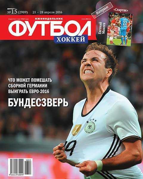 Журнал Футбол №15 (2016) PDF