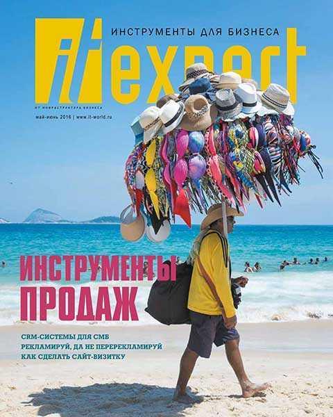 Журнал IT Expert №5 май 2016 PDF
