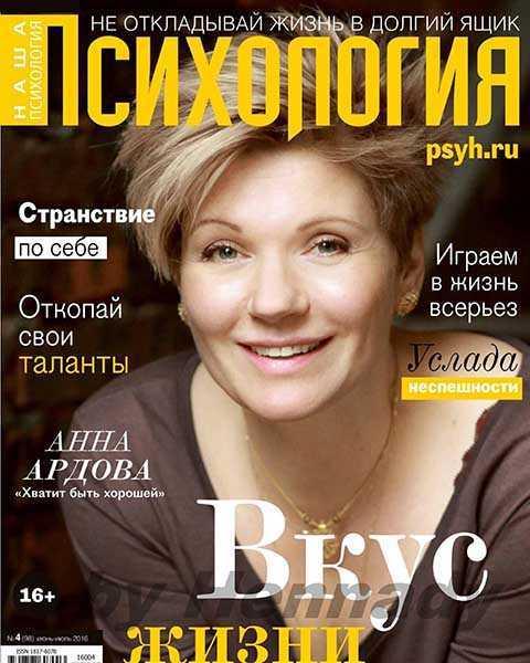 Журнал Наша Психология №4 апрель 2016 pdf