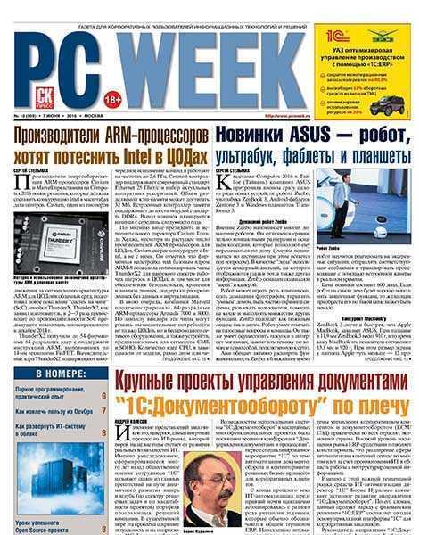 Журнал PC Week №10 (2016) PDF