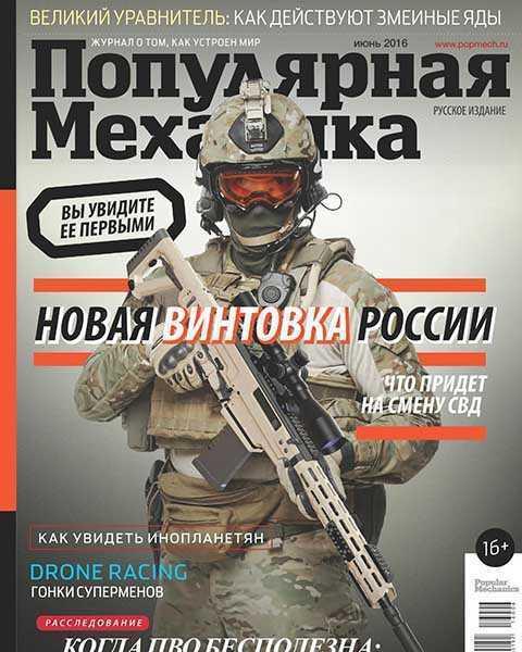 Журнал Популярная механика №6 июнь 2016 PDF