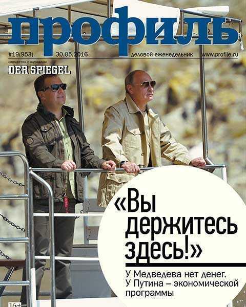 Путин и Медведев, Журнал Профиль №19 (2016) PDF