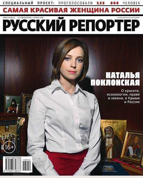 Наталья Поклонская, Журнал Русский репортер №12 (2016) PDF