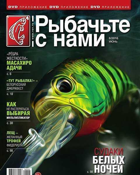 Рыба, Журнал Рыбачьте с нами №6 июнь 2016 pdf